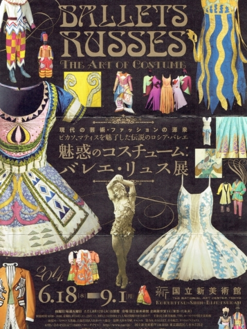 Ballets russes poster, Japan 2014